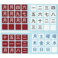 Japanese Calendar 3x3 Stickers. Calendario Japonés